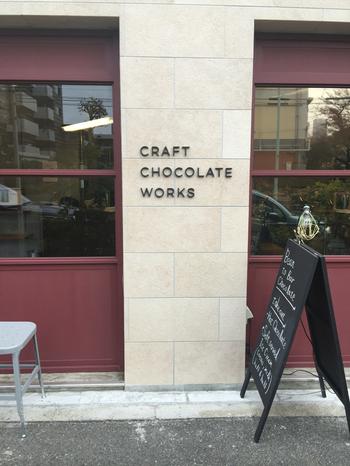 三軒茶屋と池尻大橋の真ん中にある「CRAFT CHOCOLATE WORKS」さん。チョコレートのこだわりはもちろん、お店に入ると店員さんが素敵な接客で出迎えてくれると評判のお店です。