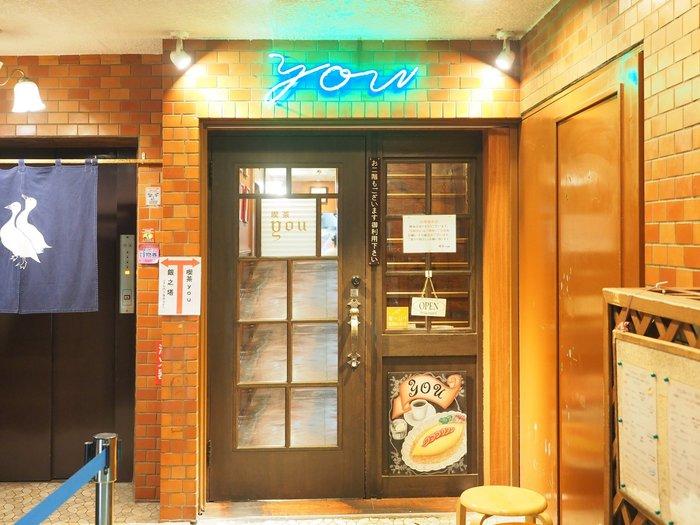 東京メトロ日比谷線 東銀座駅から徒歩1分ほど、歌舞伎座の脇にある1970年創業の喫茶店「you」。どこか懐かしさのある昔ながらの洋食が人気で、歌舞伎役者さんも多く訪れる名店です。