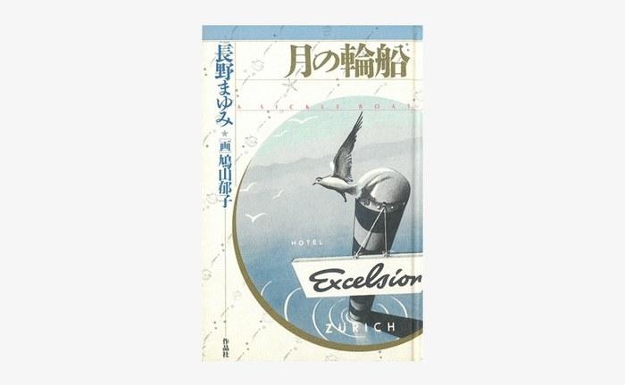 海辺の街で暮らす少年アビと宵里の物語。長野まゆみさんの優しい世界観に鳩山郁子さんのイラストがぴたりと寄り添っています。映像的で美しい文章に想像を膨らませつつ、心地よい読書の時間を過ごしてみて。