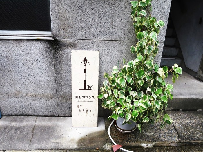 京都市営地下鉄 烏丸線 丸太町駅より徒歩8分。マンションの一室を改造したブックカフェ「月と六ペンス」です。ひとりで本を読みに訪れる人の為に作られた、読書好きにはたまらない静かでゆったりとした空間です。