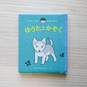 ハスキー犬のじんぺいを中心に家族や友達とのやり取りを描いた人気絵本シリーズ。ちょっと強面のじんぺいですが、飼い主のゆうたとのやり取りや様々な経験を通して人と暮らす知恵を身につけていきます。犬の視点で家族を描いたこの絵本は、幼児向けで短いですが、犬も家族一人一人にそれぞれの愛情を感じている様が伝わってきます。 同シリーズの9冊の絵本の他、スピンオフとして「じんぺいの絵日記」が刊行されています。文字が少し多めの「りっぱな犬になる方法」「なかよし取扱説明書(犬式)」などなど、著者・きたやまようこさんの犬愛にあふれた作品は、犬好きさんへのプレゼントにおすすめです。