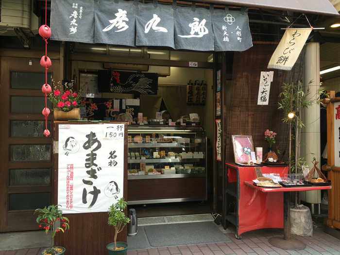 こちらも甘酒横丁にある老舗和菓子店「京菓子司 彦九郎」。下町の風情が残る通りのちょうど中ほどにあります。紺地に白ののれんが歴史を感じさせます。
