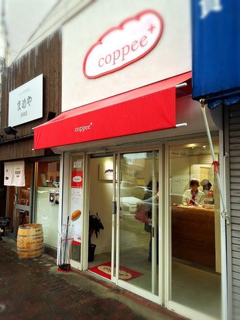 神戸の西部、須磨区にあるコッペパン専門店です。店内にイートインスペースはありませんが、こちらで買ったコッペパンをお隣のコーヒ専門店「まめや」に持っていくと、飲み物と一緒にパンをいただくことができます。「まめや」では焙きたてコーヒーを提供してくれるので、贅沢なカフェタイムを過ごせそうですね。