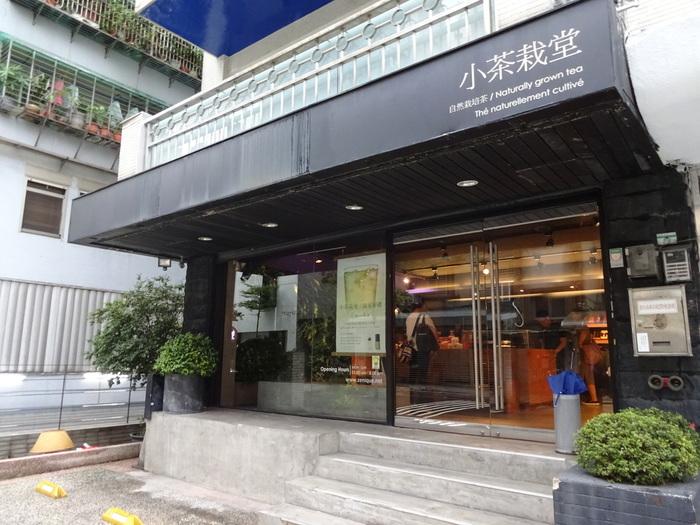 台北メトロ(MRT)の東門(トウモン)駅から徒歩3分ほど。永康街の小路を進むと「小茶栽堂(シャオチャーザイタン)」が見えてきます。台湾茶ブランドの「小茶栽堂」は台北内に何店舗かありますが、ゆっくりお茶を楽しめるティーサロン併設の永康店が一番おすすめです。1階部分が茶葉やスイーツのショップになっていて、2、3階がティーサロンです。