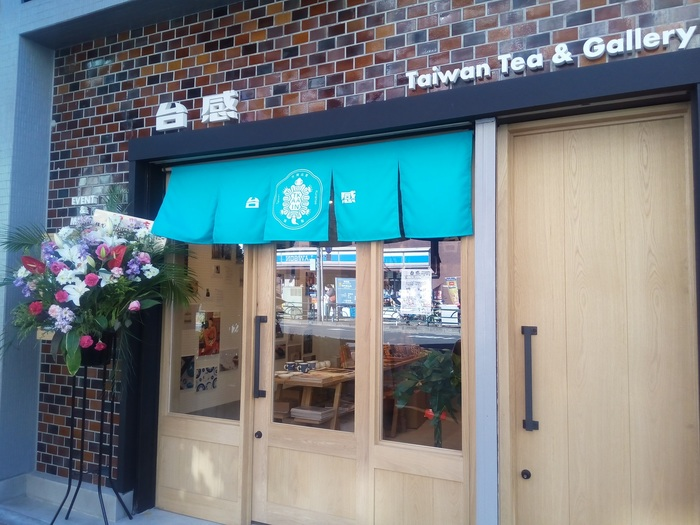 上でご紹介した「inBlooom 印花楽」に隣接しているのが、こちらのTaiwan Tea & Gallery「台感」。阿里山烏龍茶など、台湾を代表するお茶、台湾ビールなどを取り揃えた、こじんまりとしたカフェ&ギャラリーになっています。鮮やかなグリーンの暖簾が目をひきますね。