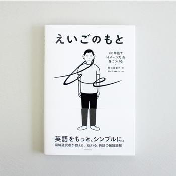 一見参考書には見えない『えいごのもと-60単語で「イメージ力」を身につける-』はカリスマ同時通訳者が教える「英語のイメージ力」の入門書。実際のコミュニケーションを意識しているので、今までしっくりこなかった単語もすとんと胸に落ちてきます。