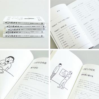 イラストに合わせて、一つ一つイメージが解説されているのでわかりやすい。イラストレーター、ノリタケさんのゆるっとしたユニークなイラスト入りで肩の力を抜いて読める参考書です。すきま時間に少しずつ、繰り返し読むのにぴったりの1冊です。