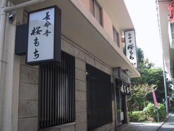 隅田公園のすぐそばにある「長命寺 桜もち」は、スカイツリーから歩いて15分ほどのところにあります。隅田川の土手の桜の葉を樽の中に塩漬けにして桜もちを作ったことから始まり、その歴史は300年以上。今でもお花見シーズンは行列ができる人気店です。