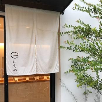 スカイツリーから歩いて約20分、東武曳舟駅から5分ほどの住宅街にある和菓子店「いちや」。シックな佇まいの外観と白地に「一」ののれんがおしゃれなお店です。