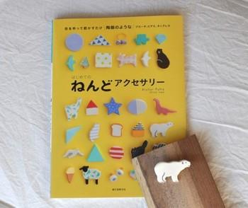 石塑粘土で作るブローチ、ピアス、イヤリング、ネックレスなどモチーフの図案や色模様のバリエーションなどを紹介した手作りアクセサリー専門の本も発売され、話題になりました。興味のある方は、ぜひ。