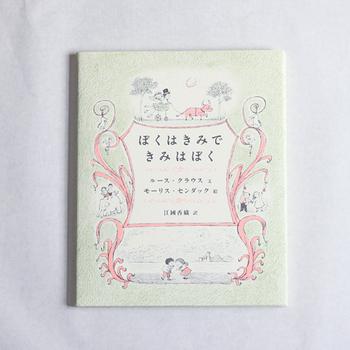 アメリカ、ルース・クラウス氏の詩集に、「かいじゅうたちのいるところ」でおなじみのセンダック氏のシンプルで可愛らしいペン画を添えた、アメリカのロングセラー絵本。 「大好き」なものを語る、子供たちのそのままの言葉を、花束のようにまとめています。