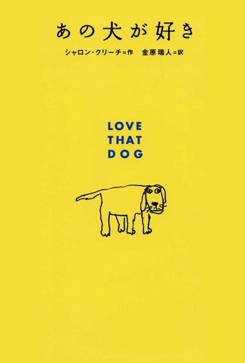 「詩なんて女の子のものだよ」と拒否していた少年が、少しずつ自分の「思い」を外の世界へと表現できるようになっていく……その成長の過程がいくつもの「詩」で綴られた、感動の物語です。絵本ではなく児童書になりますが、シンプルで美しい表紙でプレゼントにぴったりの1冊です。  犬を飼った経験がある人なら、ラストには涙してしまうかも。犬好きさんにおすすめです。