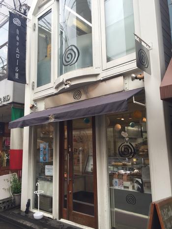 自由が丘駅より徒歩6分 世界で初めてのロールケーキ専門店「自由が丘ロール屋」。こちらは世界的に有名な「モンサンクレール」パティシェの辻口博啓氏による、体に優しい和素材を使用して手作りされた幅広い味わいのロールケーキを買える事で人気です。