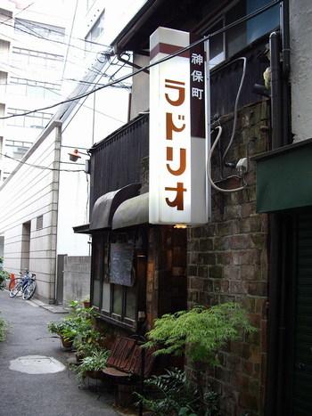 古い店舗が多い神保町で、1949年開店のもっとも老舗な喫茶店「ラドリオ」。スペイン語で「レンガ」を示す店名通り、重厚感あふれるレンガ造りの外観が目を引きます。