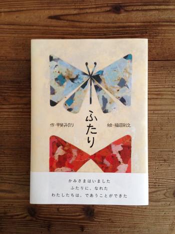 「2人」でいることの幸福を、シンプルな言葉で綴る大人のための絵本「ふたり」。