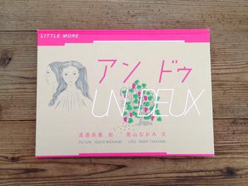 こちらは、料理家の高山なおみさんのテキストに、渡邉良重さんによる美しい挿絵が添えられた1冊です。  タイトルになっている「UN DEUX(アン ドゥ)」は、フランス語で「1,2」という意味だそう。