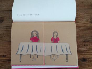 ページが左と右で別れており、「1」「2」「1」「2」と、「左」から「右」へ順にひらいていくごとに、2人の女性の成長の物語を追うことができます。