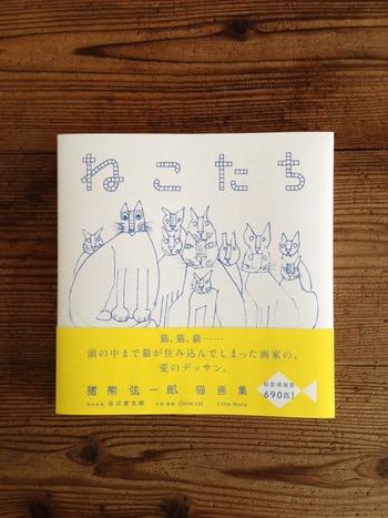 昭和を生きた画家・猪熊弦一郎は、なんと「1度に1ダースの猫」を飼っていたこともあったという「無類の猫好き」でした。 猫好きさんに贈るなら、こんなユニークな「猫」の画集はいかがでしょうか。  谷川俊太郎さんの詩「ねこたち」も寄稿されています。