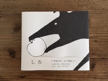 絵本『しろ』は、「自分は何者なのかな?」と悩んでいる人、悩んだ事のある人に贈りたい1冊です。  映像作家・アベカズヒロさんと、モデル・浜島直子さんからなる創作ユニット「阿部はまじ」さんがお話を作成し、イラストレーターの平澤まりこさんが絵を担当しています。