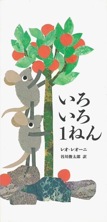 「木」のウッディと、ちっちゃな「子ネズミ」2匹の、ほっこりあたたかい「おつきあい」を描いた絵本『いろいろ1ねん』。  「木」の形にぴったりな細長い本のかたちも、手になじむ持ちやすいフォルムで、親しみ深く感じられる1冊です。