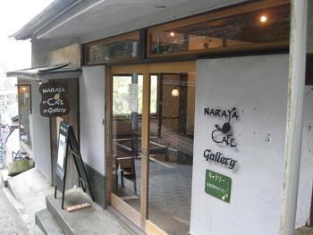 午前中のんびり出発しても、お昼頃には箱根に到着できるはず。箱根湯本の駅についたら、早速、箱根登山鉄道に乗って強羅方面へ。途中・宮ノ下駅からすぐのところにある「NARAYA CAFÉ」でのランチがおすすめです。