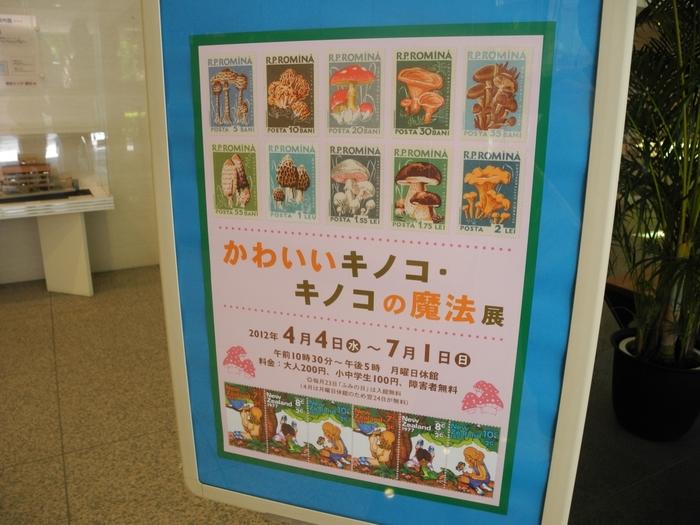 日本と海外の切手が約35万種類、切手関係のカタログ約12,000冊など、世界有数の切手コレクター・水原明窓氏が情熱を傾けて収集した貴重な切手などが展示されています。さらに、3か月ごと変わる、季節やイベントにあわせた企画展も見どころいっぱい。2階では、多数の書籍の他、世界で最初に発行されたイギリスの切手「ペニーブラック」、日本で初めての切手「竜文切手」も展示されています。