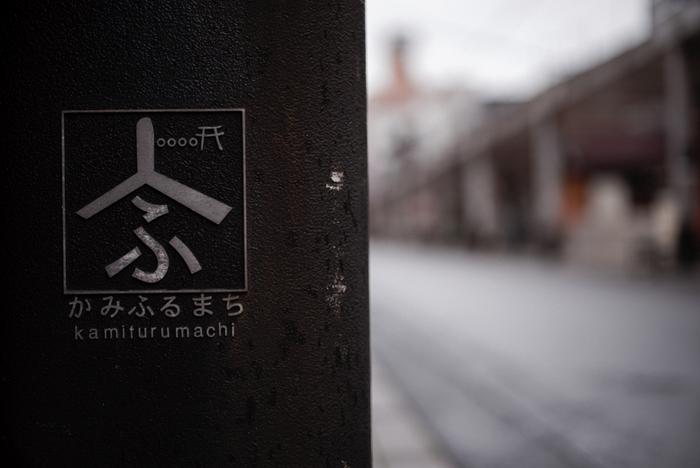いかがでしたか?今回、新潟市の「古町」エリアにスポットをあててご紹介させて頂きました。記事に載せきれない程、古町にはまだまだ素敵なお店があります。お出掛けの際は是非ご活用くださいね。