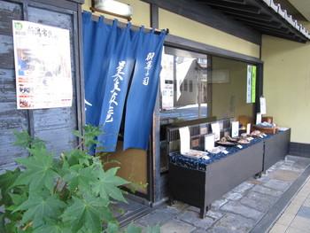 3時のおやつにおすすめなのが、上古町にある老舗和菓子店「金巻屋」です。風格ある佇まい。店内には季節ごとに彩り豊かな和菓子が立ち並びます。
