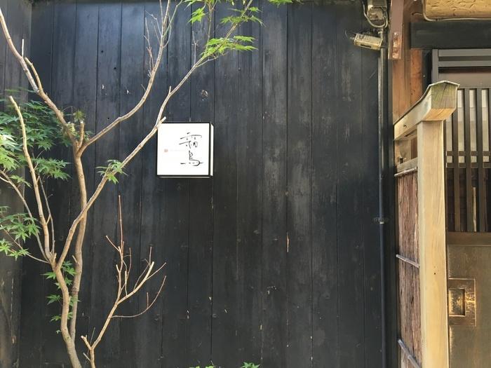 古町といえば、古くからある飲み屋街でもあり、新潟の美味しい地酒が飲めるお店の宝庫。その中でも、キナリノ女子に特におすすめしたいお店が「霜鳥」です。