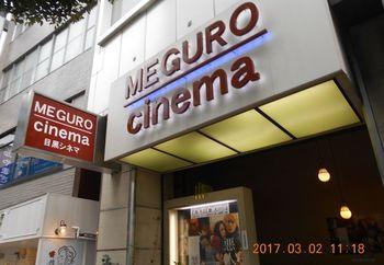 東京・品川区にある「目黒シネマ」は名画座として名高い、歴史ある映画館です。入れ替え制を採用していないため、1日中映画三昧のひとときを過ごすこともできます。
