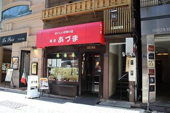 東京メトロ 銀座駅から徒歩3分、多くのリピーターが訪れる人気店「レストラン あづま」です。アットホームな店構えなので、銀座に慣れてない方でも気軽に入る事ができますよ。