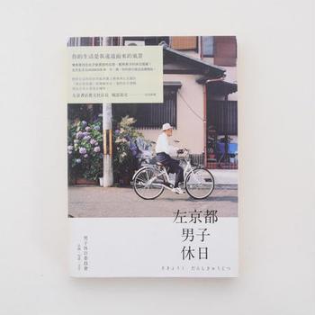 こちらの本は台湾に住む男女三人組が作った、京都左京区案内。京都と言えば観光のイメージが強く観光ガイド本もたくさん販売されていますが、こちらの本は観光ガイドとは違った魅力を持った一冊。