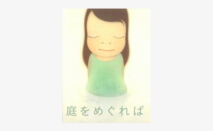 奈良美智さんの表紙がほっこり優しい気分にさせてくれる「庭をめぐれば」は、静岡県にあるヴァンジ彫刻庭園美術館の開館10周年記念のグループ展の図録。草間彌生、奈良美智、川内倫子という日本を代表する現代作家の作品が一度に楽しめます。
