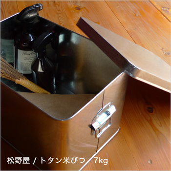 日本の伝統的な製品にも、収納に役立ち、しかも味わい深いものがあります。例えば、松野屋のトタン米びつ。防虫、防湿に優れていて、生活雑貨を整理するのに最適。長く使い続けられます。こうした飽きのこないシンプルなアイテムを活用して、快適に整理しましょう。