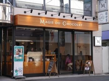 自由が丘駅より徒歩3分にあるビーントゥバーのチョコレート専門店「マジドゥショコラ」です。こちらでは、約20地域からカカオを仕入れ、それぞれの素材の特徴を生かした製法で作られた、様々なチョコレートスイーツを買う事ができます。