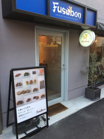 代官山駅から徒歩2~3分の住宅街にある「Fusubon(フスボン)」は、青×白の看板が目印。ダイエット中の方や、糖質制限食を必要とする方を中心に話題になっているパン屋さんです。