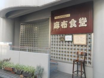 東京メトロ広尾駅から徒歩11分。正統派のオムライスのお店として有名な麻布食堂は、六本木通りの一本裏手に入った静かなエリアにあるお店です。まわりは住宅街で、はじめて行くとすこしわかりづらいかもしれません。