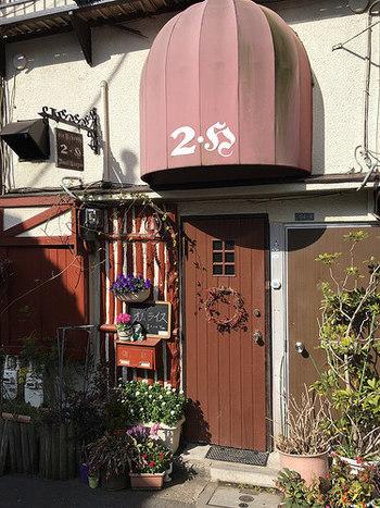 京王新線初台駅から徒歩3分ほどの距離にある幻のオムライスという評判のお店がこちらです。普通の民家のような佇まいなので、はじめて行くときは少し戸惑うかもしれません。