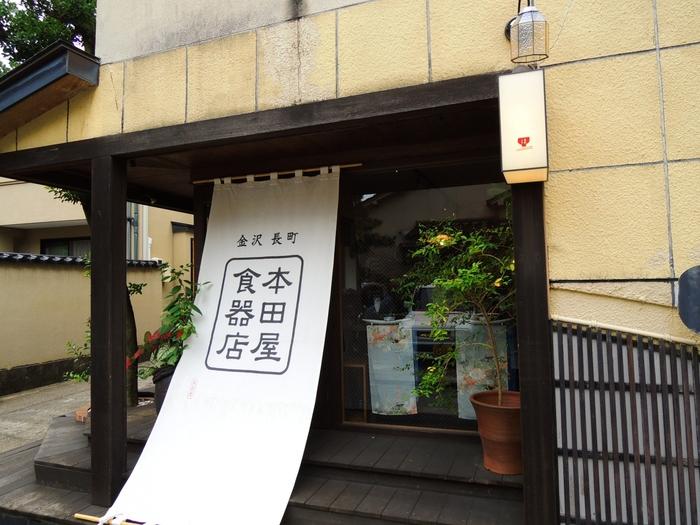 """武家屋敷として有名な金沢の長町にある「本田屋食器店」。""""ふだんづかいの器と小物""""をコンセプトに掲げるお店で、気軽に使いやすい九谷焼食器が充実。食卓にいつも並べたくなるような、かわいい器もありますよ。"""