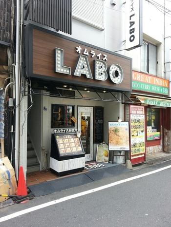 こちらのお店は、JR高田馬場駅から徒歩2分ほどの距離にあるオムライス専門店です。オムライス研究所という名の通り、さまざまなタイプのオムライスを楽しむことができます。