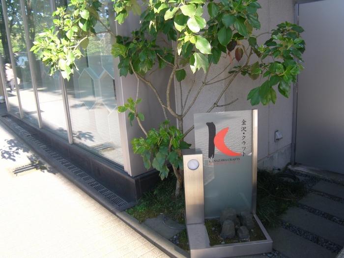 金沢21世紀美術館のすぐそばにある「金沢・クラフト広坂」は金沢市が運営する工芸品の販売店。それゆえ、金沢が誇る伝統工芸品がぎゅっと集まっており、毎日、金沢観光のお土産を求める多くの旅行客で賑わっています。
