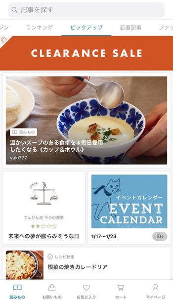 新しく、キナリノアプリのトップページに登場した『イベントカレンダー』。アイコンの下には、今日から一週間のあいだに開催されるイベント数が表示されています。