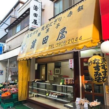 """十条駅から徒歩5分、十条仲通り商店街にある、おにぎり専門店""""蒲田屋""""は、創業40年の老舗のおにぎり屋さん。 なんと1日4000個ほどのおにぎりを、ひとつひとつ握って販売しているそうです。"""