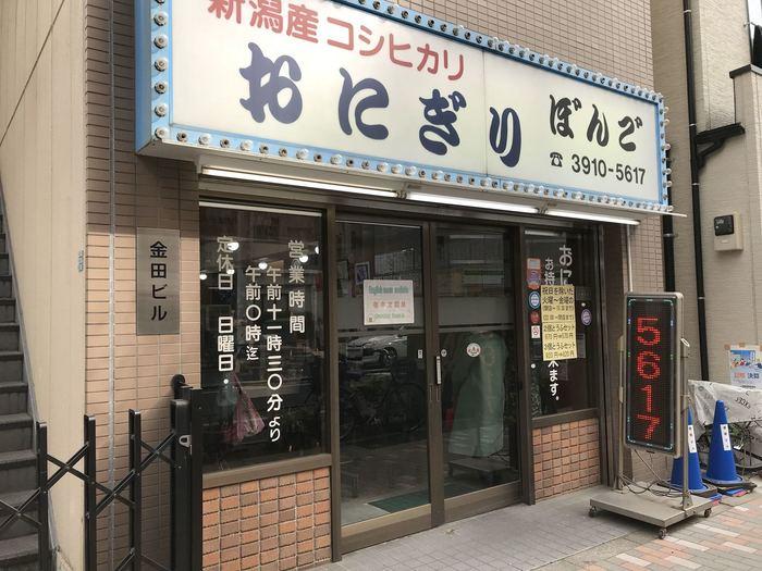 """大塚駅北口から徒歩5分、大塚で1960年から続いている老舗のおにぎり専門店""""ぼんご""""。新潟産のコシヒカリで作られる大きなおにぎりは、独自の木枠を使って作ります。"""