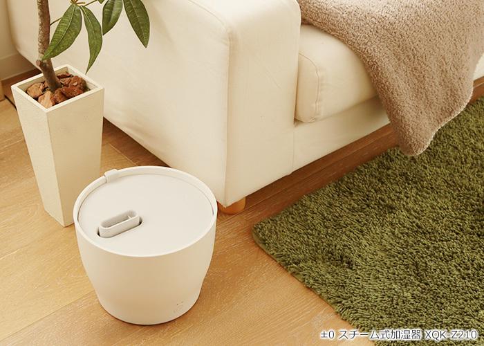 お洒落家電でお馴染み。±0のスチーム式加湿器。ヒーターで水を加熱し沸騰させ蒸気に変えてくれます。加湿のパワーも即効性があり、あたたかい蒸気を放出してくれるので、室温を下げることがありません。