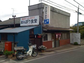 映画の中でも「まんぼう食堂」として登場するこの食堂。長野県松本市の松本駅から約3キロのところにあります。映画内では在校生の実家と言う設定でした。