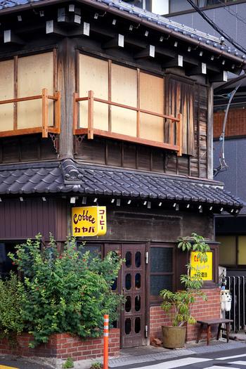 外観も中と同じで、一階は洋風、二階は和風です。 大正5年に建てられた建物を、昭和13年に「カヤバ珈琲」としてオープン。一時、閉店していましたが、NPO法人が建物を借り受け永山裕子氏の設計でリノベーションされ平成21年に再オープンしたそうです。