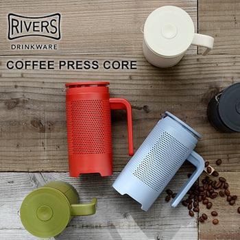 コーヒーカップで2杯、マグで1杯分の350mlサイズは、自分一人のための普段使いにちょうどよいサイズ。RIVERSから発売されているこちらの「CORE」のように、インテリアにもすっと馴染む、スタイリッシュなデザインのものもあります。