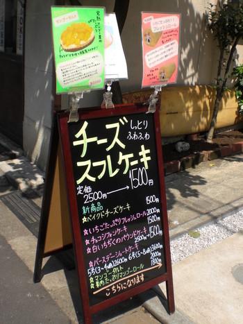 清澄白河で大人気のケーキ店「藤堂プランニング工場直売」。