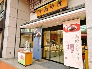 「きんつば」が人気の、神戸 本高砂屋。公式サイトでは季節の和菓子の作り方を、初心者にもわかりやすく解説してくれています。プロ直伝のレシピにチャレンジしてみたい方はぜひ!